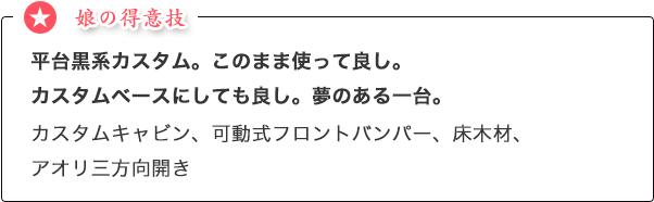tokui_profia