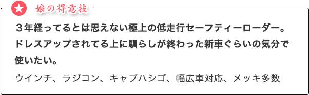 tokui_unic_fuso