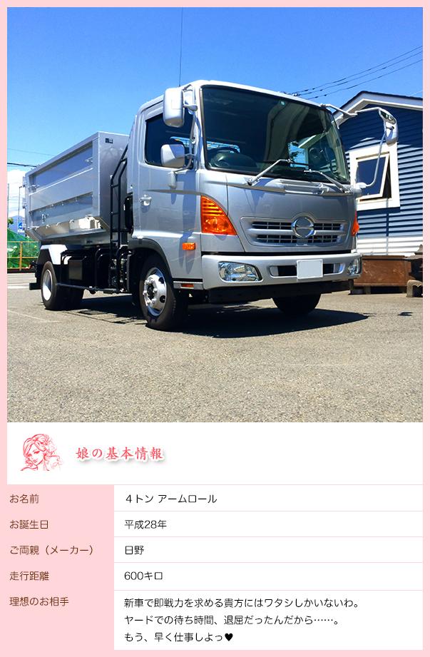 main_4t_arm