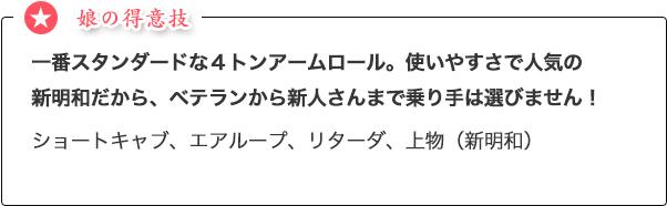 tokui_4t_arm