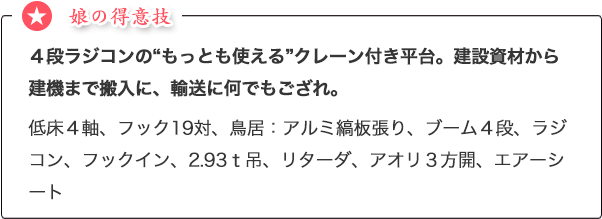 tokui_10t_c