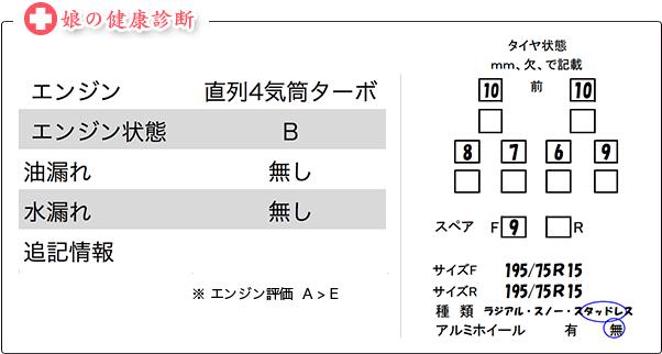 kenkou_2t_reizou