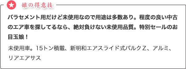 hino_funryu_tokui