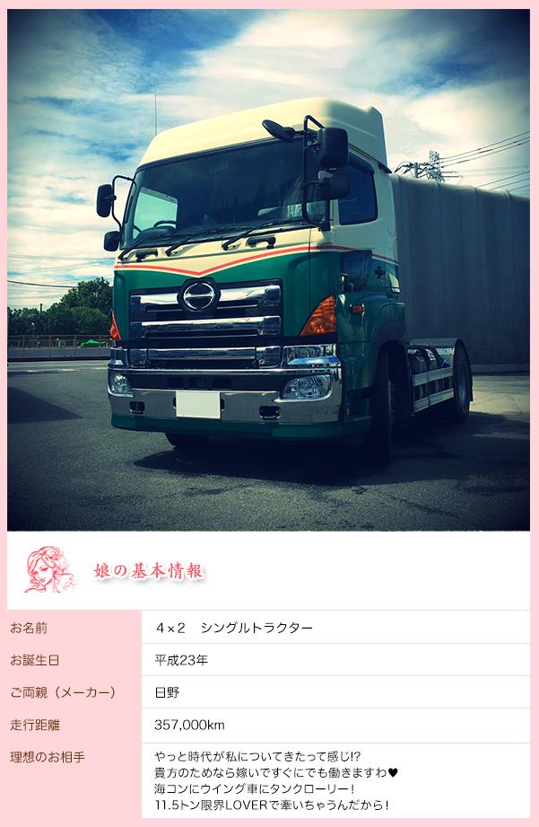 main_42_hino