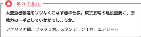 isuzu_loader_tokui