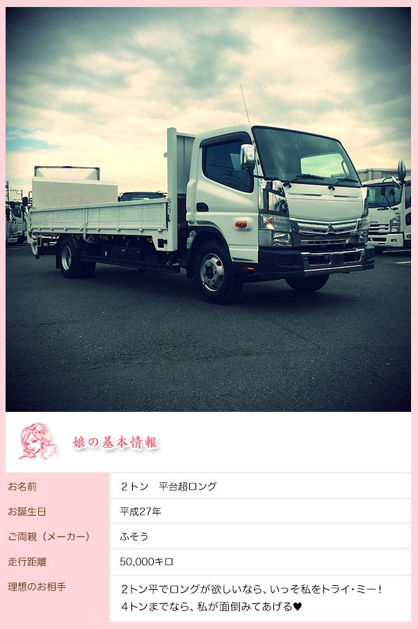 main_fuso_long