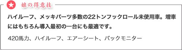 fuso_tokui_2