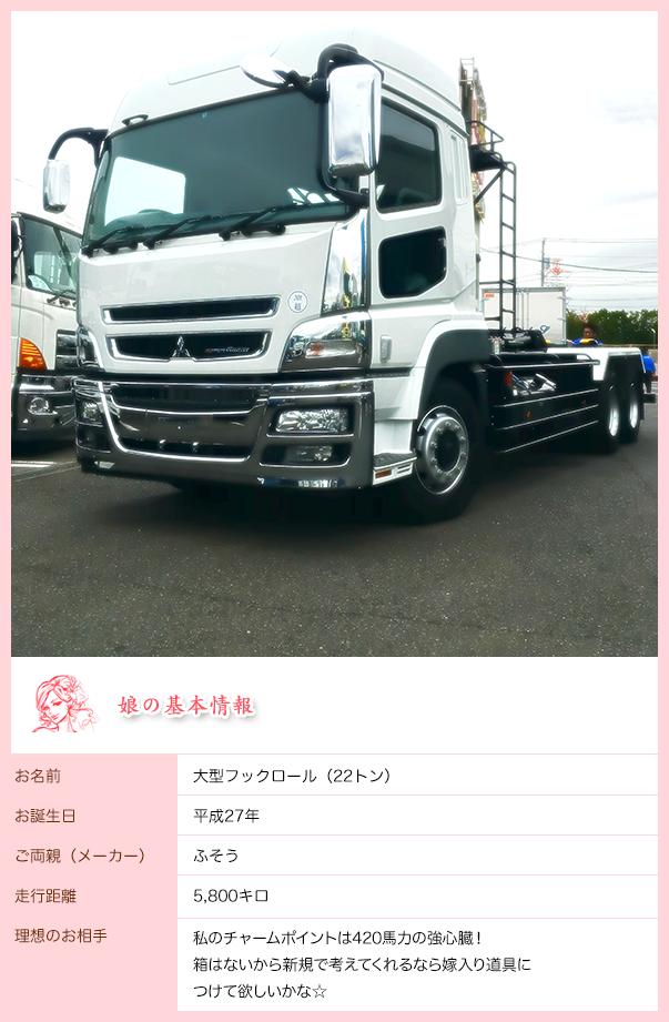 main_fuso_22