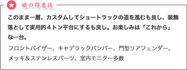 fuso_deco_tokui