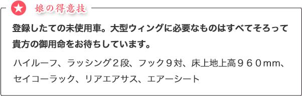 fuso_tokui
