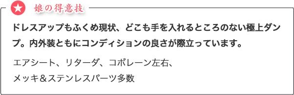 hino_tokui